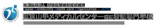 独立行政法人 地域医療機能推進機構 Japan Community Health care Organization JCHO 東京山手メディカルセンター附属看護専門学校 Tokyo Yamate Medical Center Affiliated Nursing School