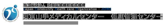 独立行政法人 地域医療機能推進機構 Japan Community Health care Organization 東京山手メディカルセンター 健康管理センター Tokyo Yamate Medical Center