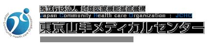 独立行政法人 地域医療機能推進機構 Japan Community Health care Organization JCHO 東京山手メディカルセンター Tokyo Yamate Medical Center