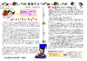 kyushokudayori-H26-02s